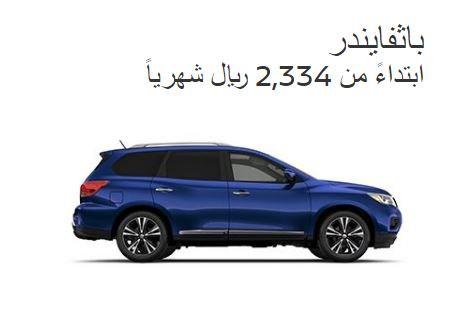 عروض علي سيارات بانفايندر من Nissan السعودية
